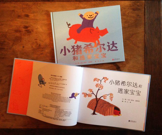 Hilda and the Runaway Baby Chinese edition